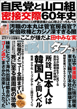 実話BUNKAタブー2020年3月号-電子書籍