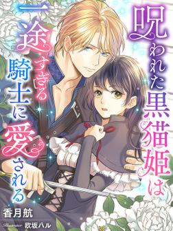 呪われた黒猫姫は一途すぎる騎士に愛される-電子書籍