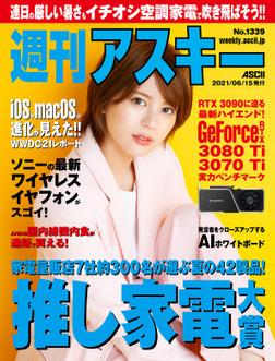 週刊アスキーNo.1339(2021年6月15日発行)-電子書籍