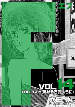 F 14巻-電子書籍