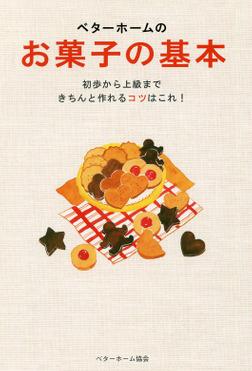 ベターホームのお菓子の基本-初歩から上級まできちんと作れるコツはこれ!-電子書籍