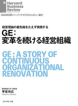 GE:変革を続ける経営組織-電子書籍