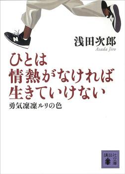 勇気凛凛ルリの色 ひとは情熱がなければ生きていけない-電子書籍
