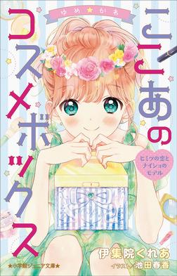 小学館ジュニア文庫 ゆめ☆かわ ここあのコスメボックス~ヒミツの恋とナイショのモデル~-電子書籍