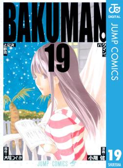 バクマン。 モノクロ版 19-電子書籍