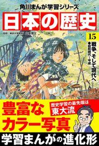 日本の歴史(15) 戦争、そして現代へ 昭和時代~平成