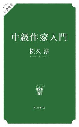 中級作家入門-電子書籍