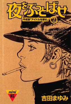 夜をぶっとばせ(2)-電子書籍