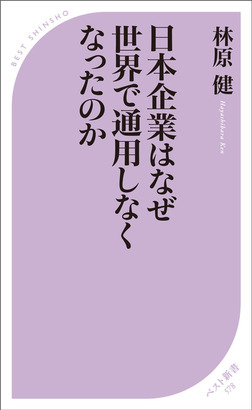 日本企業はなぜ世界で通用しなくなったのか-電子書籍