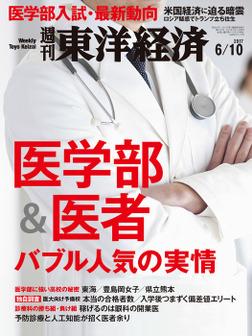 週刊東洋経済 2017年6月10日号-電子書籍