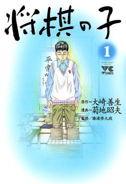 将棋の子 1-電子書籍