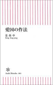 愛国の作法-電子書籍