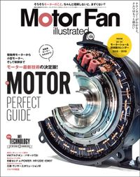 Motor Fan illustrated Vol.139