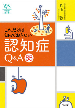 これだけは知っておきたい認知症 Q&A 55-電子書籍