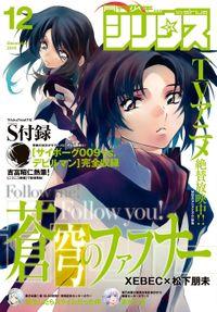 月刊少年シリウス 2015年12月号 [2015年10月26日発売]