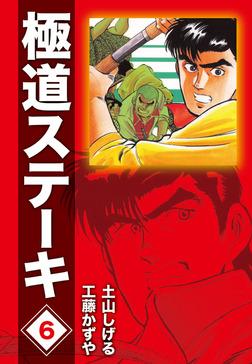 極道ステーキDX(2巻分収録)(6)-電子書籍