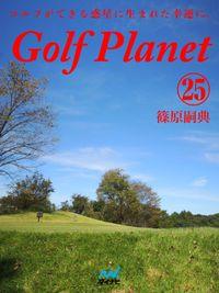 ゴルフプラネット 第25巻 クラブを振り回すだけがゴルフじゃない