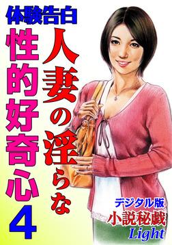 【体験告白】人妻の淫らな性的好奇心04-電子書籍