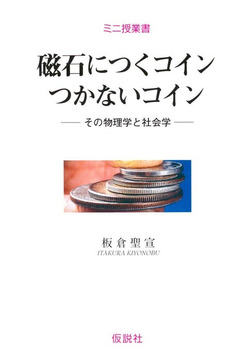 磁石につくコインつかないコイン その物理学と社会学-電子書籍