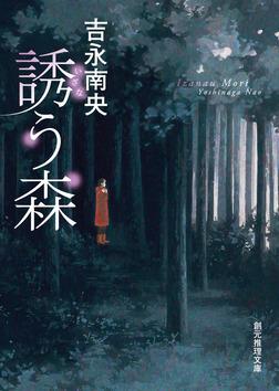 誘う森-電子書籍