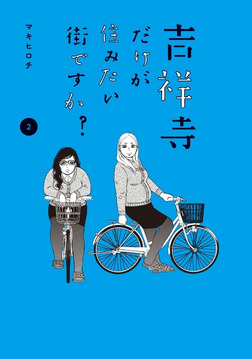 吉祥寺だけが住みたい街ですか?(2)-電子書籍