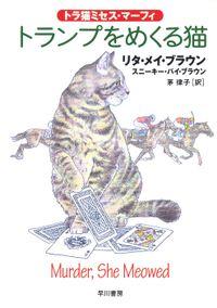 トランプをめくる猫