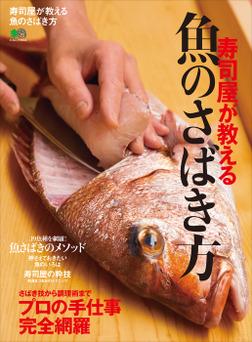 寿司屋が教える魚のさばき方-電子書籍