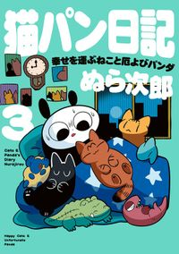 猫パン日記 幸せを運ぶねこと厄よびパンダ3【電子特別版】