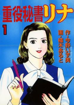 重役秘書リナ(1)-電子書籍