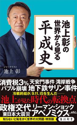 池上彰の世界から見る平成史-電子書籍