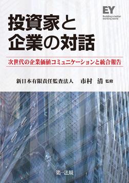 投資家と企業の対話-電子書籍