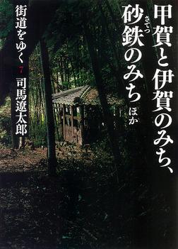 街道をゆく 7-電子書籍