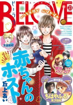 BE・LOVE 2015年23号12月1日号 [2015年11月14日発売]-電子書籍