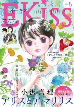 EKiss 2018年8月号[2018年6月25日発売]-電子書籍