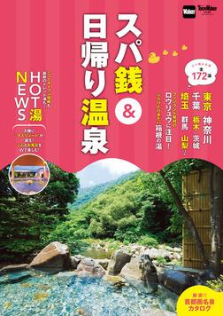 スパ銭&日帰り温泉-電子書籍