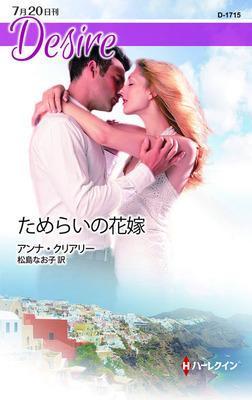 ためらいの花嫁-電子書籍