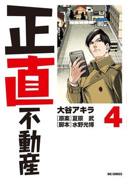 正直不動産(4)-電子書籍