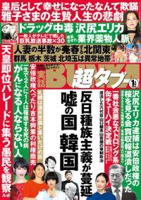 実話BUNKA超タブー 2020年1月号【電子普及版】