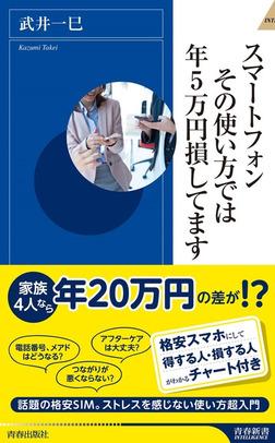 スマートフォン その使い方では年5万円損してます-電子書籍