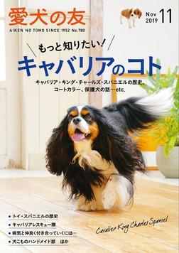 愛犬の友2019年11月号-電子書籍