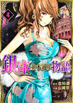 銀座並木通り物語 4-電子書籍