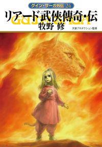 グイン・サーガ外伝24 リアード武侠傳奇・伝
