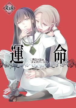 運命 -男Ω×女α--電子書籍