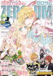 Comic ZERO-SUM (コミック ゼロサム) 2020年4月号[雑誌]