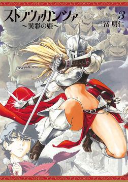 ストラヴァガンツァ-異彩の姫- 3巻-電子書籍
