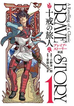 ブレイブ・ストーリー新説 ~十戒の旅人~ 1巻-電子書籍