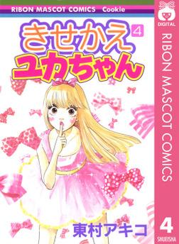 きせかえユカちゃん 4-電子書籍