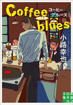 コーヒーブルース Coffee blues-電子書籍