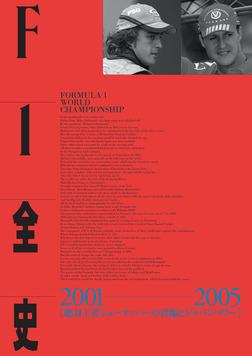 F1全史 第11集 2001-2005-電子書籍