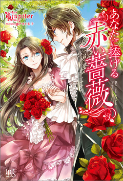あなたに捧げる赤い薔薇-電子書籍